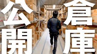 【お店の裏側】ドキドキ潜入!商品はどんな場所で管理されてるの?倉庫を大公開!