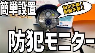 【防犯対策】人気急上昇!自宅でも簡単に設置可能な防犯カメラとは?