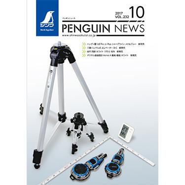 シンワ測定 ペンギンニュース 10月号が発行されました。