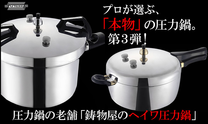 圧力鍋の老舗「鋳物屋のヘイワ圧力鍋」