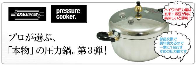 圧力鍋は、プロが選ぶ本物を。ヘイワの圧力鍋。