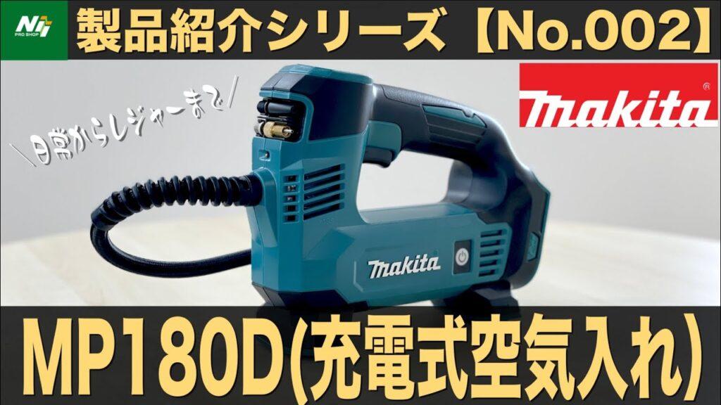 超便利】日常をもっとラク〜に!マキタの『18V充電式空気入れ』MP180Dのご紹介!製品紹介シリーズNo.002/makita/