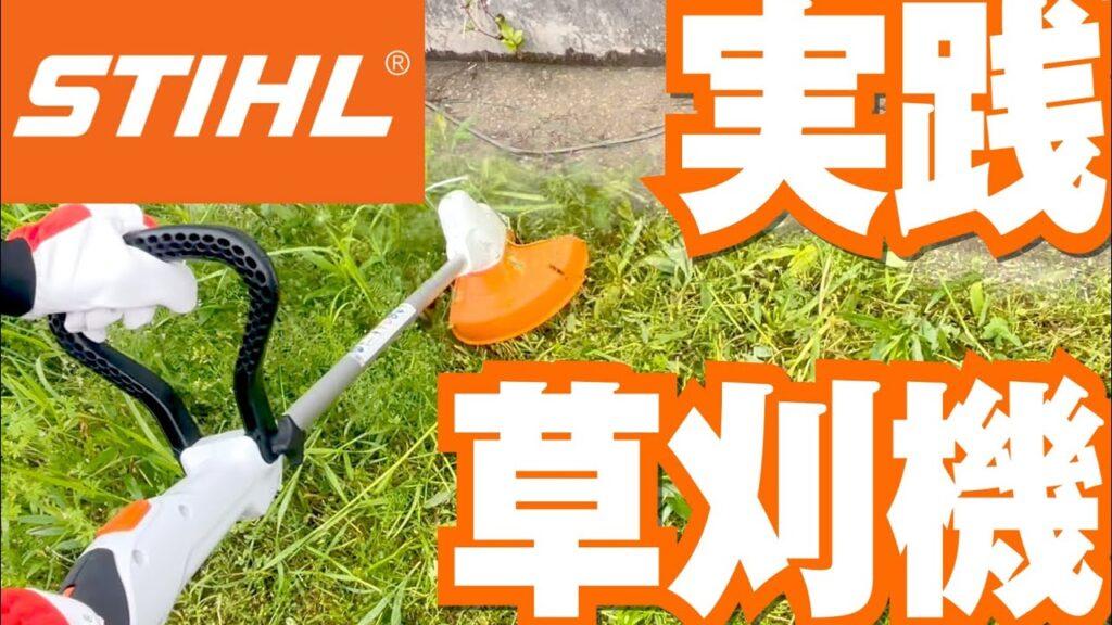 【草刈りシーズン到来】STIHLの刈払機を実践比較!用途に合わせて選ぶのはコレ!