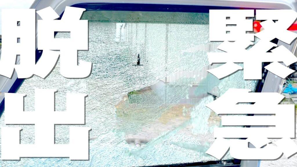 【検証】台風、水害、事故の備え!緊急脱出ハンマーで車の窓が本当に割れるのか試してみた!(防災商品)