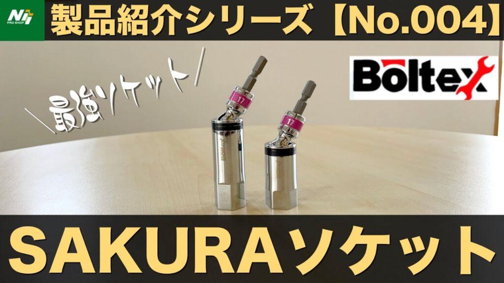 【最強】なめたナットもガッチリ掴む!首振り30°!桜型六角軸『SAKURAソケット』製品紹介シリーズNo.004/Boltex/ボルテックス