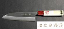 三徳包丁 取扱商品 左近白梅作両刃