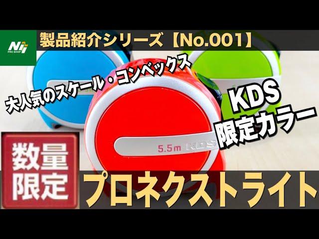 【大人気スケール】爆売れの『プロネクストライト』に数量限定で特別カラーが登場!製品紹介シリーズNo.001/KDS/(スケール・コンベックス・メジャー)