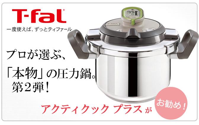 T-fal圧力鍋 クリプソシリーズ
