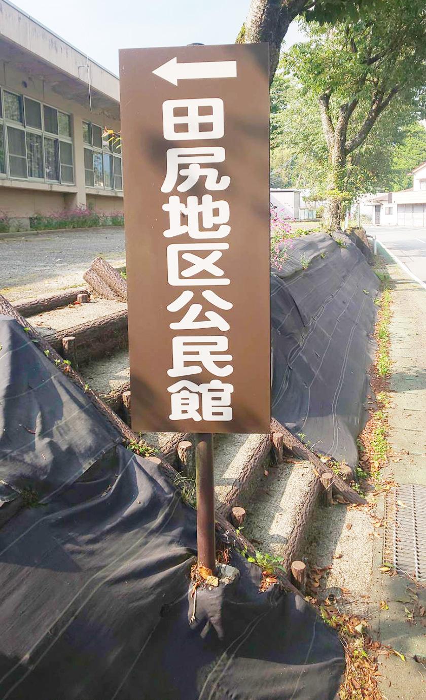 田尻地区防災倉庫設置事例