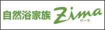ガーデンルーム(エクステリア) 自然浴家族Zima